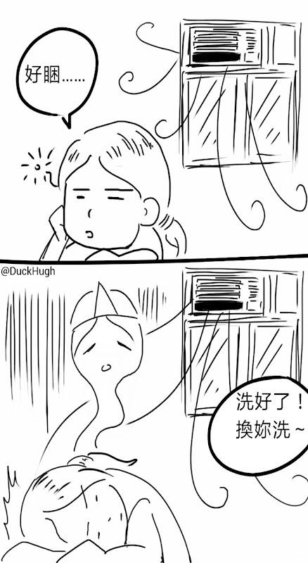 二格漫畫 - 1