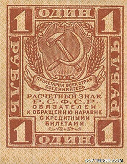 RussiaP81-1Ruble-(1919)_f