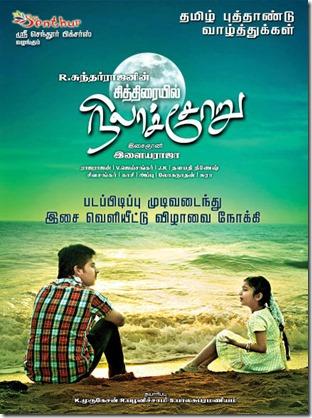 Nila-Choru-Pre-Release-Poster