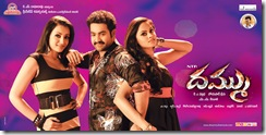 ntr dhammu wallpapers (1)