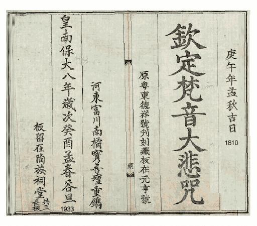 Bản khắc in Chú Đại Bi Tâm Đà-la-ni năm 1810 và bản phiên âm, chú thích