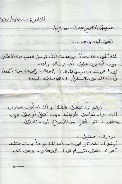 رسالة ارسلتها لنفسي 1992 (1)
