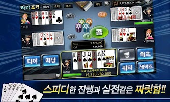 Screenshot of 라라 포커 - 7 poker, 바둑이, 맞고