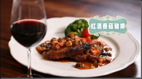 紅酒香菇豬排
