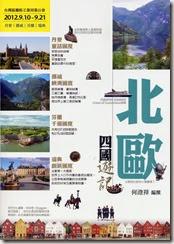 2012--09-北歐四國遊記