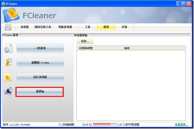 FCleaner14