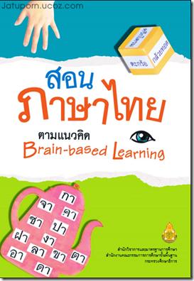 สอนภาษาไทย