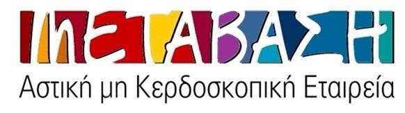 Επιχορήγηση του υπουργείου για τους μισθούς στην «Μετάβαση»