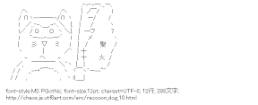 [AA]タヌキ