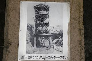 建設に使用されていた当時のバッチャープラント