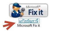 แก้ไขไม่สามารถลบ โปรแกรม Microsoft office