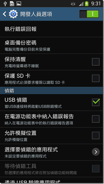 Screenshot_2012-01-01-09-31-07