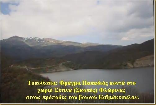 Τοποθεσία: Φράγμα Παπαδιάς κοντά στο χωριό Σέτινα (Σκοπός) Φλώρινας στους πρόποδες του βουνού Καϊμάκτσαλαν.