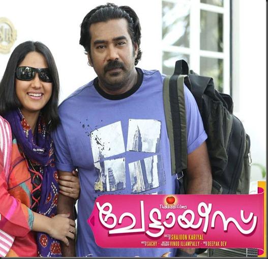 Chettayees-Malayalam-Movie-posters