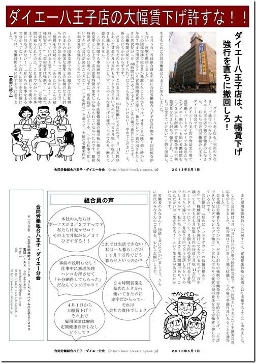 ダイエー街宣ビラ20130501