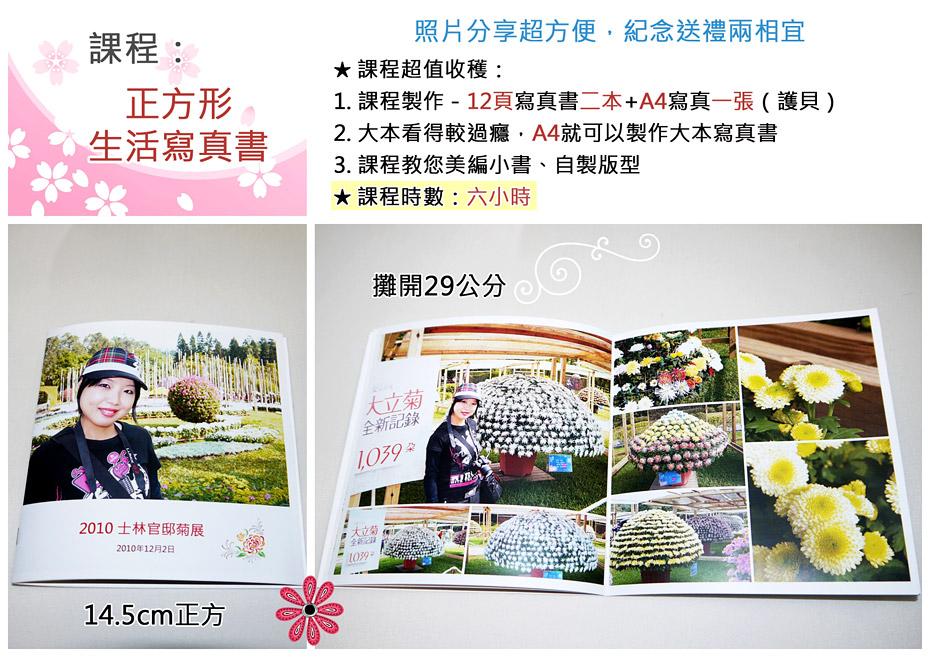 正方形-寫真書&2012月曆