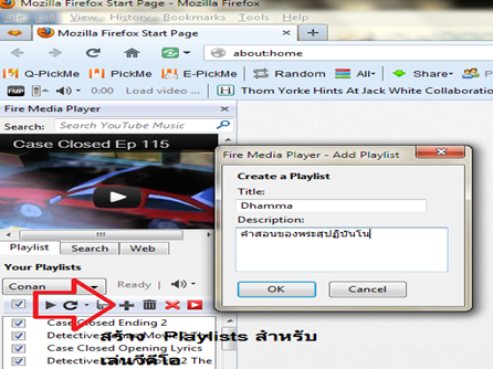 สร้าง Playlists ใน Fire media player