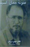الفنان مهدي درويش