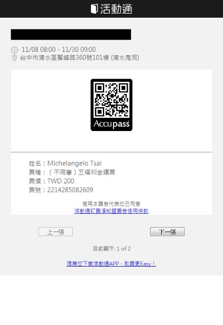 2013 Deer Hunter 槍法準度大賽 - -子票 - 入-券.png