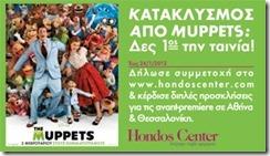 Hondos Center online διαγωνισμός The Muppets