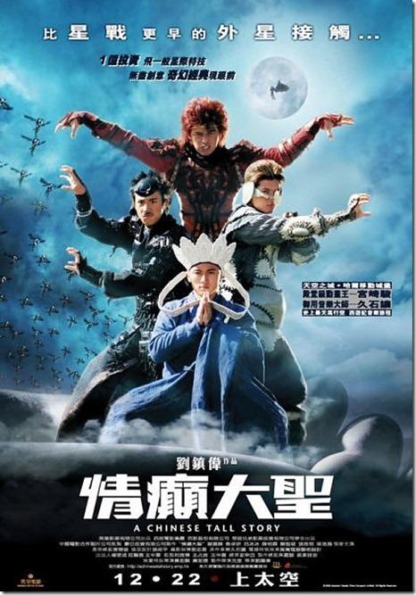 ดูหนังออนไลน์ A Chinese Tall Story คนลิงเทวดา [VCD Master]