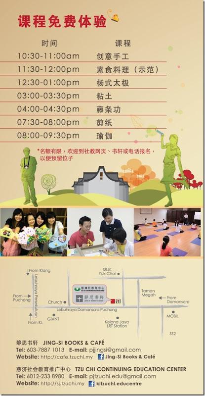 PJ社教中心opening-1