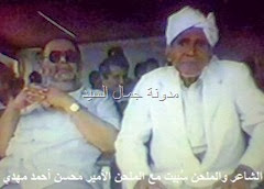 الشاعران سبيت والأمير محسن2