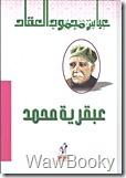 عبقريه محمد