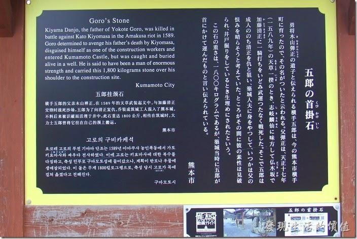 日本北九州-熊本城。天草地區內亂時,城主「加藤清正」殺死了五郎的父親,五郎為了復仇,假扮成搬石工,混進城內加入築城施工作業,並伺機打算暗殺加藤清正。後來風聲走漏五郎被換到挖掘水井崗位,並利用五郎挖掘水井時,從上面投入大石要把他活埋,不過,五郎毫不費力不斷地接住石頭並置於腳下做為立足處,不斷的往上昇,之後眾家臣命人拋進大量細沙,才把五郎活活埋死。這塊花崗岩,被稱為「首掛石」,重1.8噸。據說此後持續發生鬼魂作祟的情形,後來就在橫手村建造祠堂供奉五郎為橫手大明神。