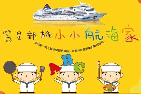 寶瓶星號2011小小航海家