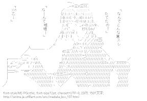 [AA]球磨川禊「なーんて嘘嘘!」 (めだかボックス)