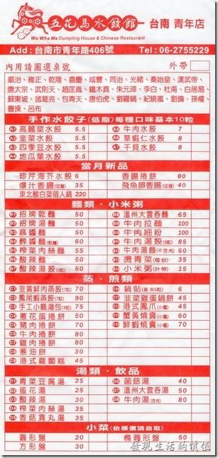 台南-五花馬水餃館菜單
