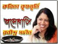 Bhalobashi Rabindra Sangeet Album By Kavita Krishnamurthy