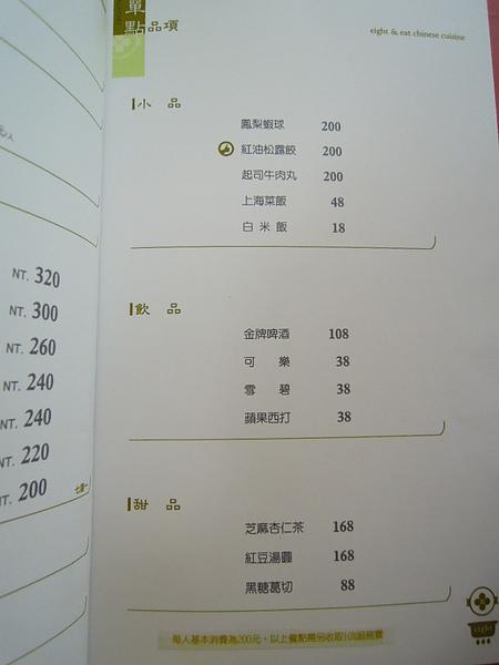DSCN0717.JPG