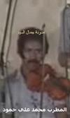 محمد علي حمود