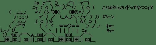 ジバニャン 町 破壊 (妖怪ウォッチ)