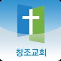 창조교회 icon