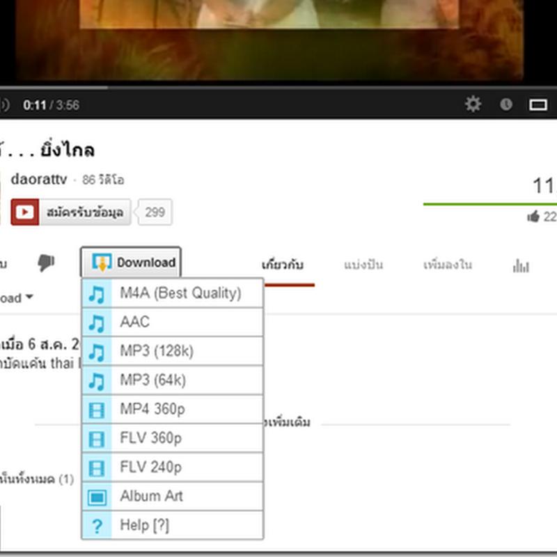 การใช้งานโปรแกรม Best Video downloader