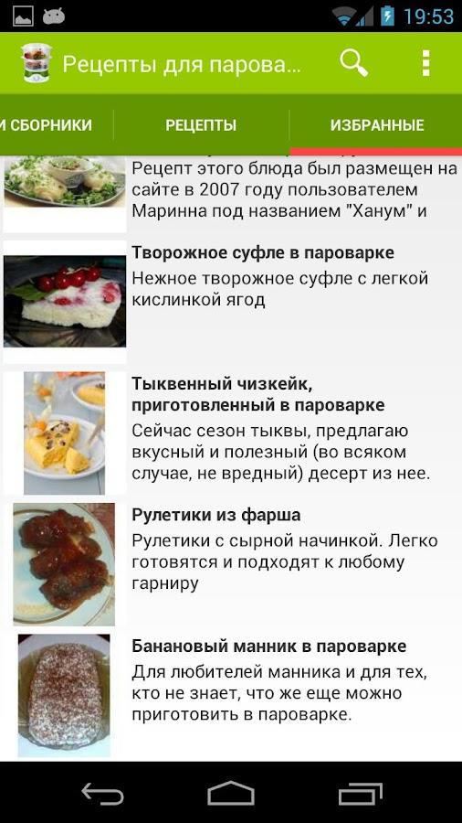 Что можно приготовить в пароварке рецепт