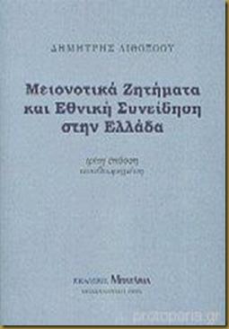«Μειονοτικά ζητήματα και εθνική συνείδηση στην Ελλάδα»