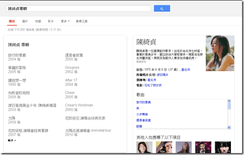 google search-13