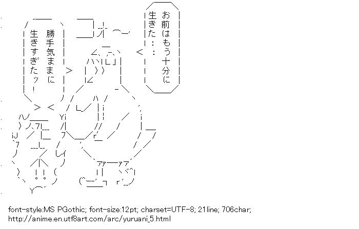 yuruani?,Hato no Oyomesan