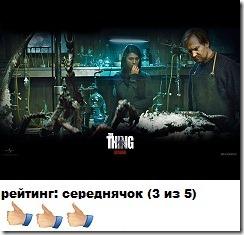Thing-The-otzyv