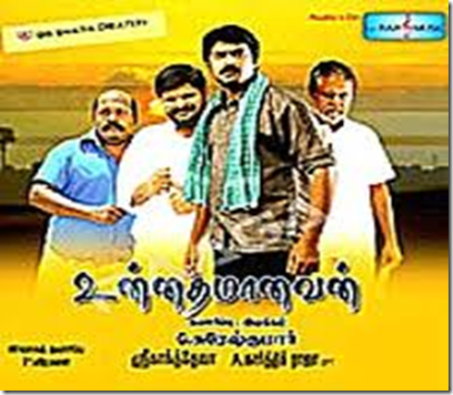 Download Unnathamanavan MP3 Songs|Download Unnathamanavan Tamil Movie MP3 Songs