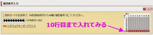 ufj-phishing-06.jpg