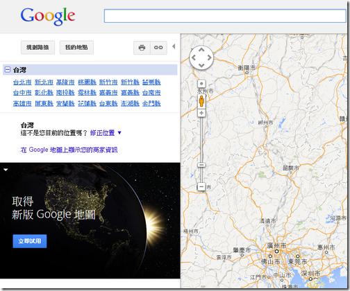 new google maps-02