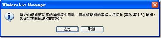 刪除類別_2