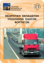 θεωρια φορτηγου
