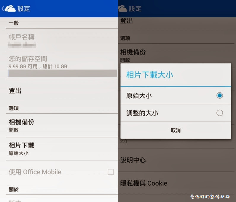 【APP軟體】免費雲端空間.OneDrive(微軟新版雲端硬碟,送你 15 GB 免費空間)