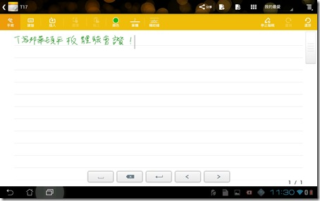 Screenshot_2012-12-16-11-30-21